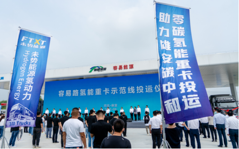 FTXT Fuel Cell Truck Put Into Xiong'an New Area Construction