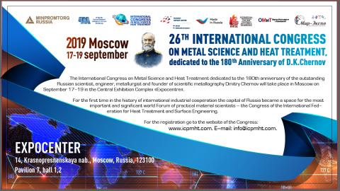 The International Congress on Metal Science and Heat Treatment will be held in Moscow on September 17-19