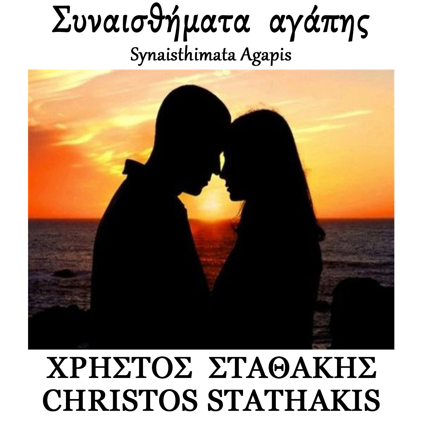 Christos Stathakis Delivers Second Album of 2019