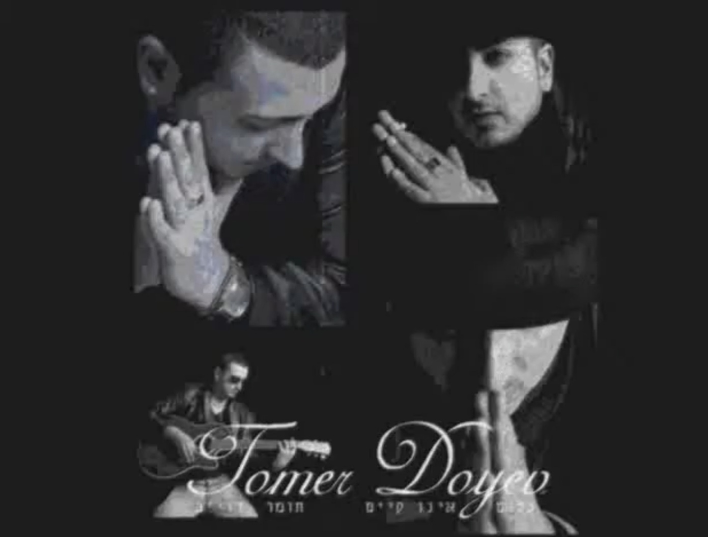 Tomer Douiev Produces Hip and Moving Fusions of R&B and Ballad