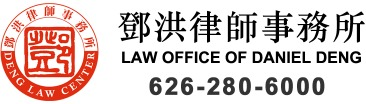 Law Office of Daniel Deng Provides Criminal Defense and Personal Injury Legal Services in Rosemead, California